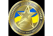 МПП «ЛИБІДЬ»  отримало статус «ПІДПРИЄМСТВО РОКУ 2017»